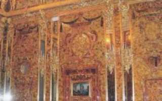Нераскрытая тайна Янтарной комнаты