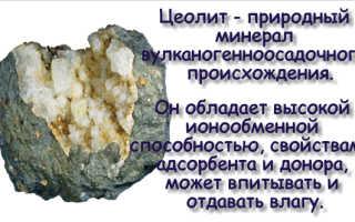 Цеолиты – история, полезные свойства и описание камня