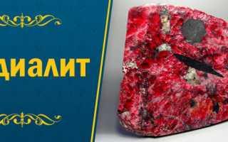 Эвдиалит (кровь саамов) – история, полезные свойства и описание камня