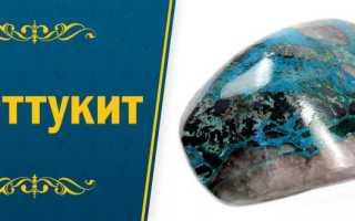Шаттукит – история, полезные свойства и описание камня
