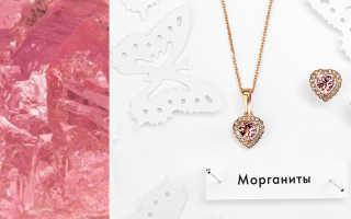 Морганит (розовый берилл) – история, полезные свойства и описание камня
